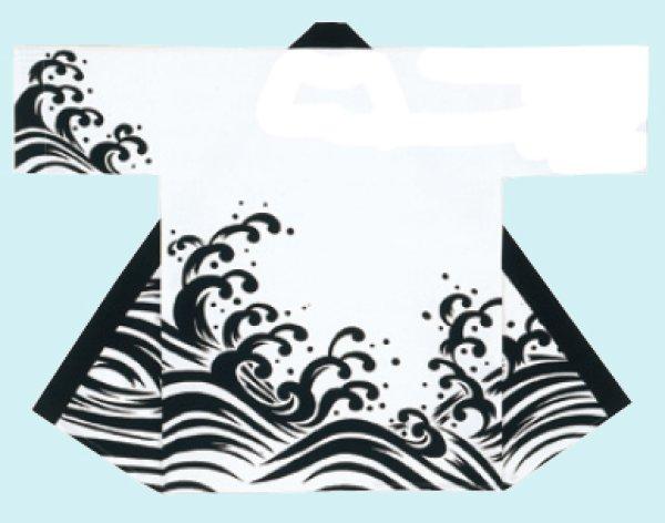 画像1: お祭り特大法被:半纏帯別売【荒波】 白地に黒 (1)