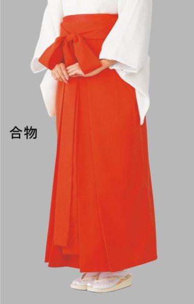 画像1: 巫女用袴 合物 (1)