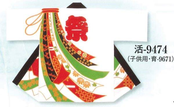 画像1: お祭り法被:半纏帯別売【豪華熨斗に祭】 (1)