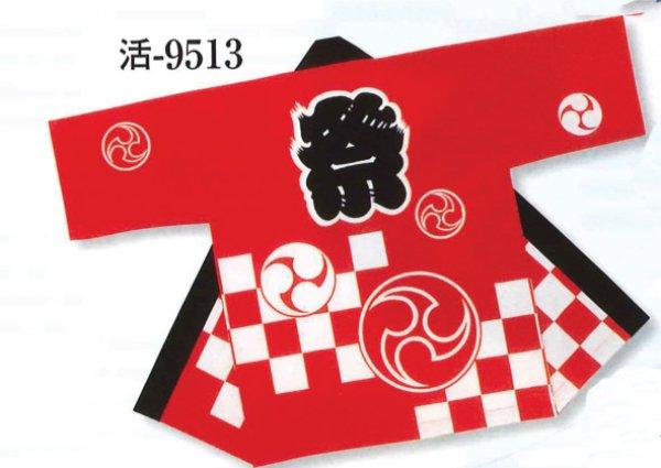 画像1: お祭り法被:半纏帯別売【市松・巴に祭】 (1)