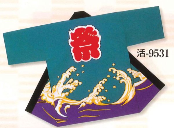 画像1: お祭り法被:半纏帯別売【波に祭】 (1)