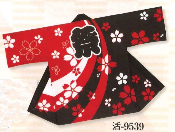 画像1: お祭り法被:半纏帯別売【桜に祭】 (1)
